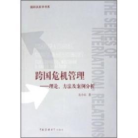 跨国危机管理:理论、方法及案例分析