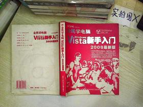 全民学电脑 WindowsVista新手入门(2008最新版)附光盘   ,