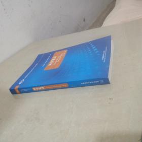 全国翻译硕士专业学位(MTI)系列教材:外事笔译