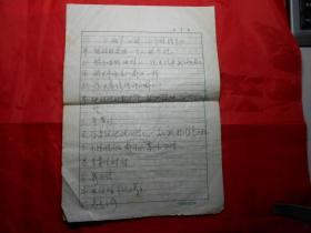 相声《个性语言》(天津曲艺团佚名 手稿8页)