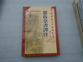 景岳全书译注(第一册)(16开平装1本,原版正版书,详见书影)