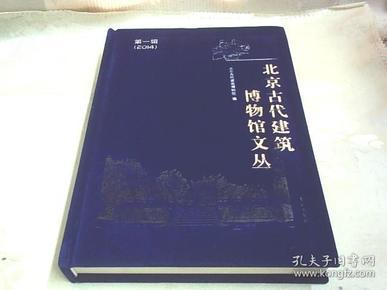 北京古代建筑博物馆文丛(第一辑 2014)《蓝色绒面精装》