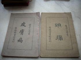 民国20年出版【头疼,皮屑病】】2册全!