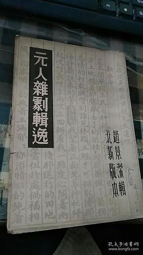 元人杂剧辑逸