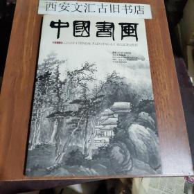 中国书画2011.3