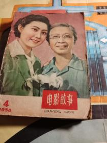 50年代老版《电影故事》六本合拍