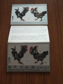 黄胄作品选 (动物和禽鸟)明信片10张1套