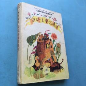 安徒生童话精选:儿童外国文学精选本