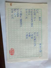 B0566诗之缘旧藏,台湾老生代诗人瘦云王牌上世纪精品代表作手迹1页