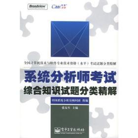 系统分析师考试综合知识试题分类精解