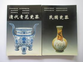 民国瓷器、清代青花瓷器