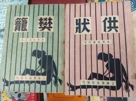 西风社征文集  [樊笼][供状]2册合售  40年初版,稀缺包快递
