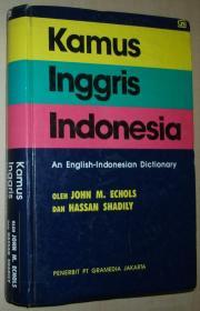 英文原版书 Kamus Inggris Indonesia (An English- Indonesian Dictionary) 英语 - 印尼语词典