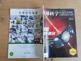 环球科学2014年9月号总第105期【实物拍图 品相自鉴】