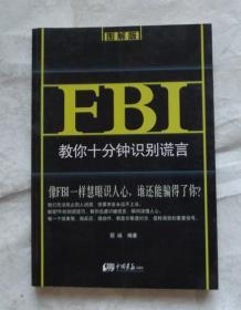 FBI教你十分钟识别谎言 图解版