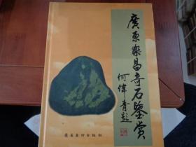广东乐昌奇石鉴赏