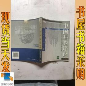中国并购评论.2004年第二册