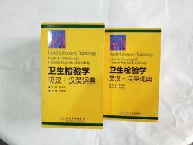 卫生检验学英汉汉英词典