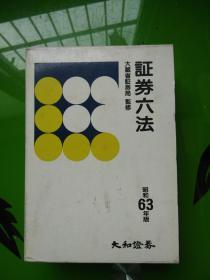 证券六法(日文 昭和63年版)软精装带函套