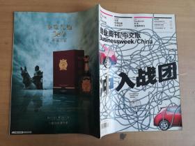 商业周刊/中文版2011年第02期【实物拍图 品相自鉴】