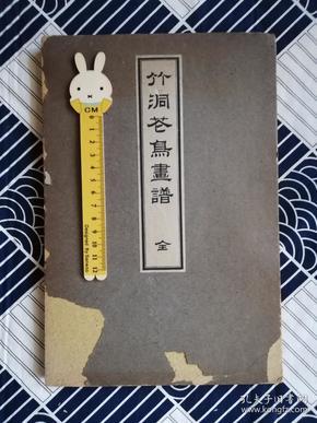 竹洞花鸟画谱 全一册