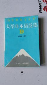 大学日本语泛读