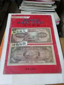 民国中国银行交通银行农民银行法币图鉴(中国近代货币图鉴丛书)