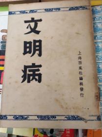 西风社  文明病  41年初版,包快递