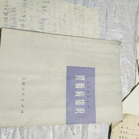 胃肠病知识 上海人民出版社
