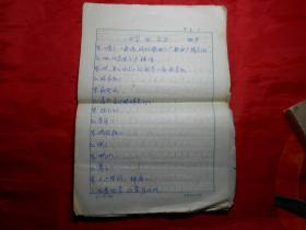 相声《学电台》(天津曲艺团王佩元演出本,佚名手稿13页)