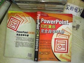 PowerPoint幻灯演示完全自学手册     无光盘
