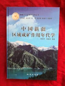 中国新疆区域成矿作用年代学