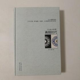 王小波小說全集:青銅時代(精裝)