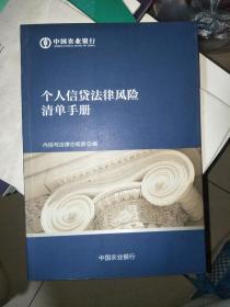 中国农业银行个人信贷法律风险清单手册