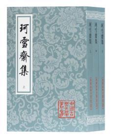 珂雪斋集(中国古典文学丛书 32开平装 全三册)