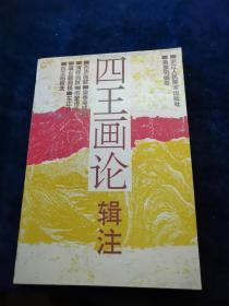 四王画论辑注(94年一版一印)品好