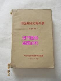 中医临床方药手册——广东中医学院教育革命组1971年版