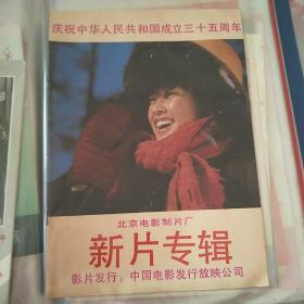 庆祝中华人民共和国成立三十五周年新片专辑