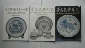 景德镇特艺瓷/粉彩瓷/新花瓷/青花.青花玲珑瓷/四本合售