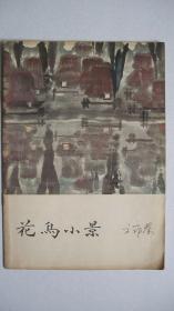 1979年陕西人民美术出版社出版《花鸟小景》画册(陕西美协主席方鄂秦创作并签赠)