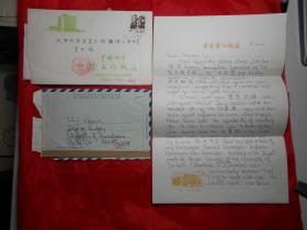 美国普林斯顿大学东亚系主任、历史系教授韩书瑞 致著名历史学家李世瑜 信札两通5页(含实寄封一枚)、航空邮件一封(内容打印)