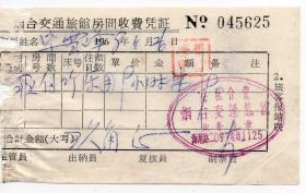 60年代发票单据---1968年山东省烟台