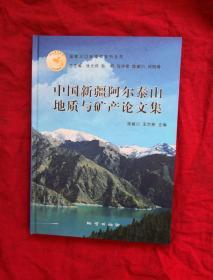 中国新疆阿尔泰山地质与矿产论文集