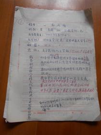 著名哲学家、九三学社中央参议委员会副主任:刘及辰(1905~1991)自传手稿5页