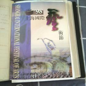 节目单98上海国际艺术节