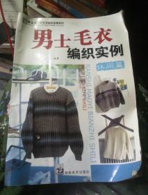 2007毛衣编织实例系列:男士毛衣编织实例(休闲篇)