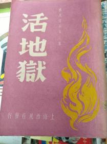 西风信箱第3集  活地狱  41年初版,孤本包快递