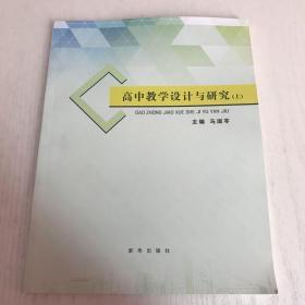 高中教学设计与研究(上中下三册)