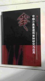 中国小黑麦遗传育种研究与应用