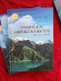 中国新疆北部富碱火成岩及其成矿作用